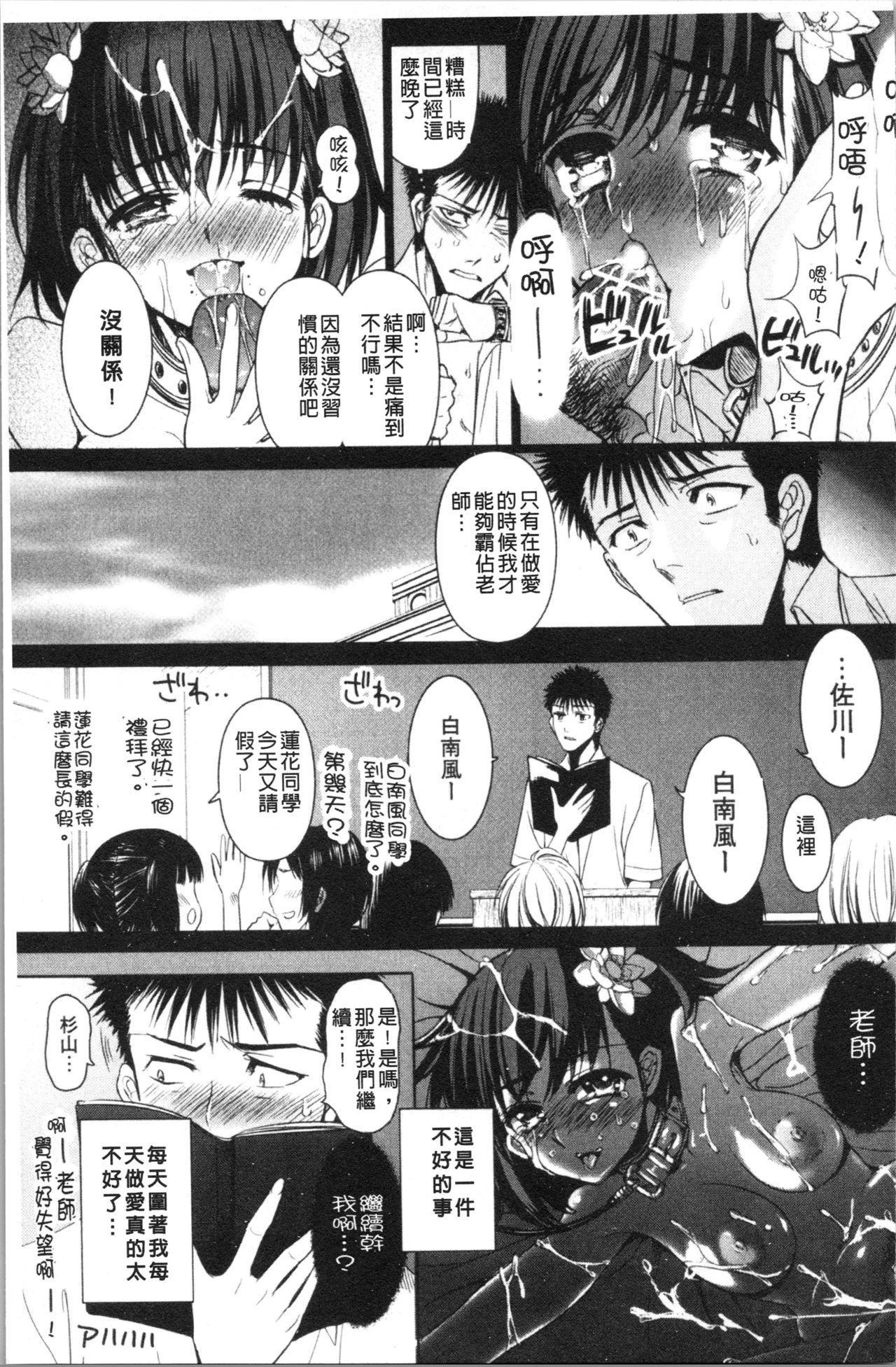 Naburare! Amajiri Musume   凌辱她!甘尻娘 17