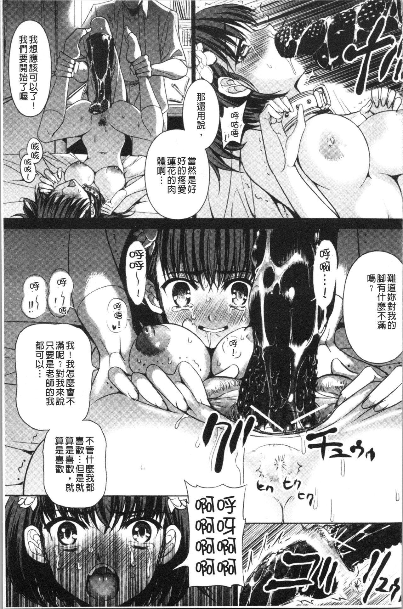 Naburare! Amajiri Musume   凌辱她!甘尻娘 21
