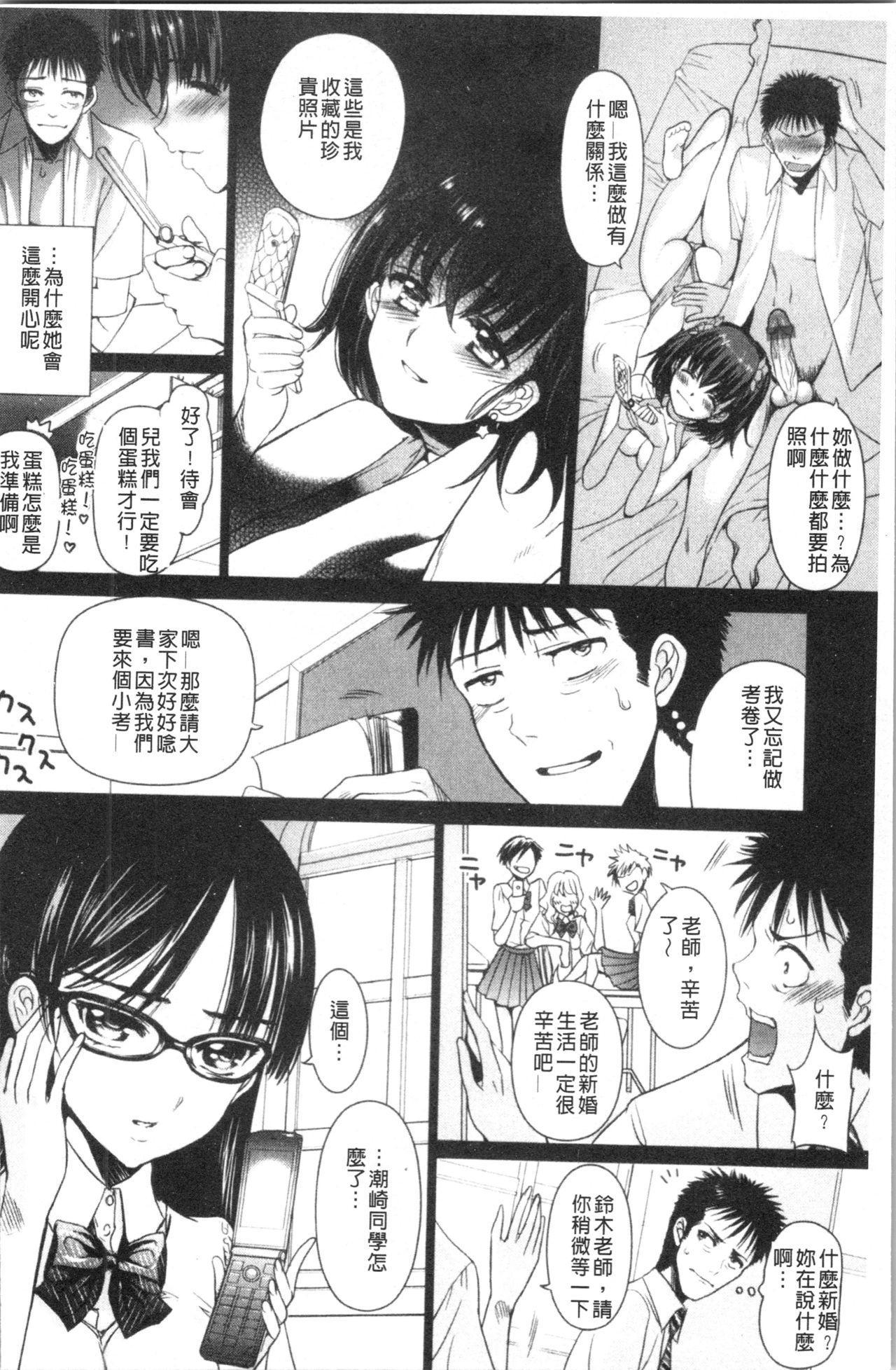 Naburare! Amajiri Musume   凌辱她!甘尻娘 30