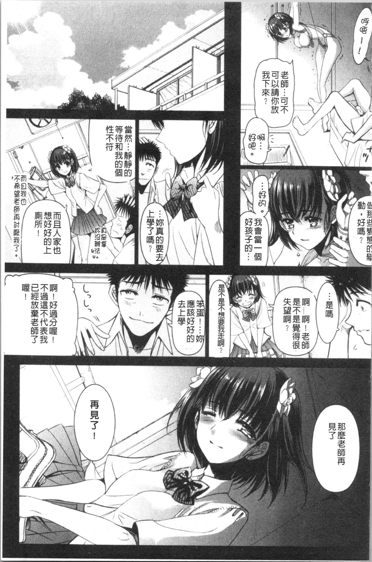 Naburare! Amajiri Musume   凌辱她!甘尻娘 39