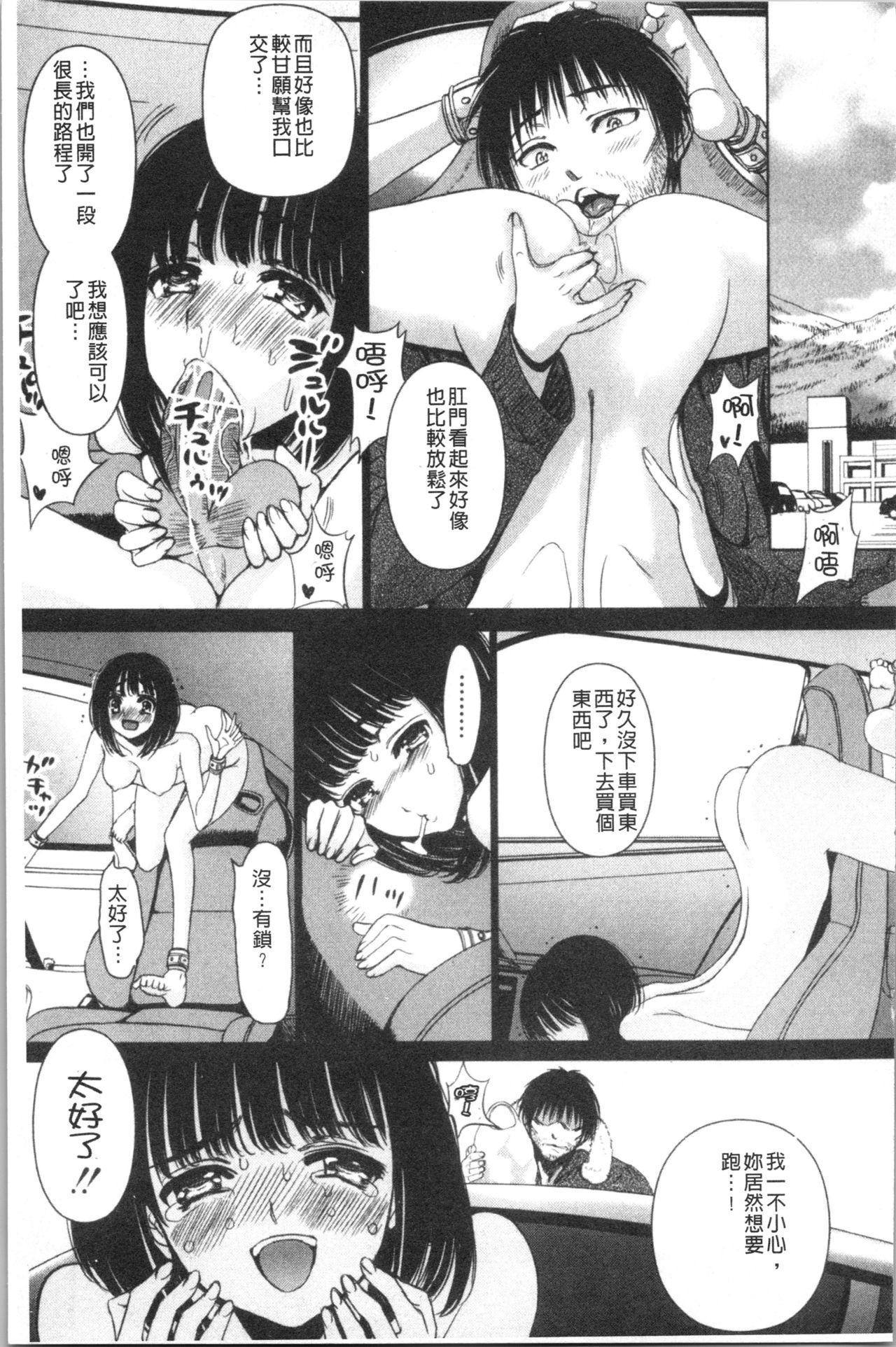 Naburare! Amajiri Musume   凌辱她!甘尻娘 55