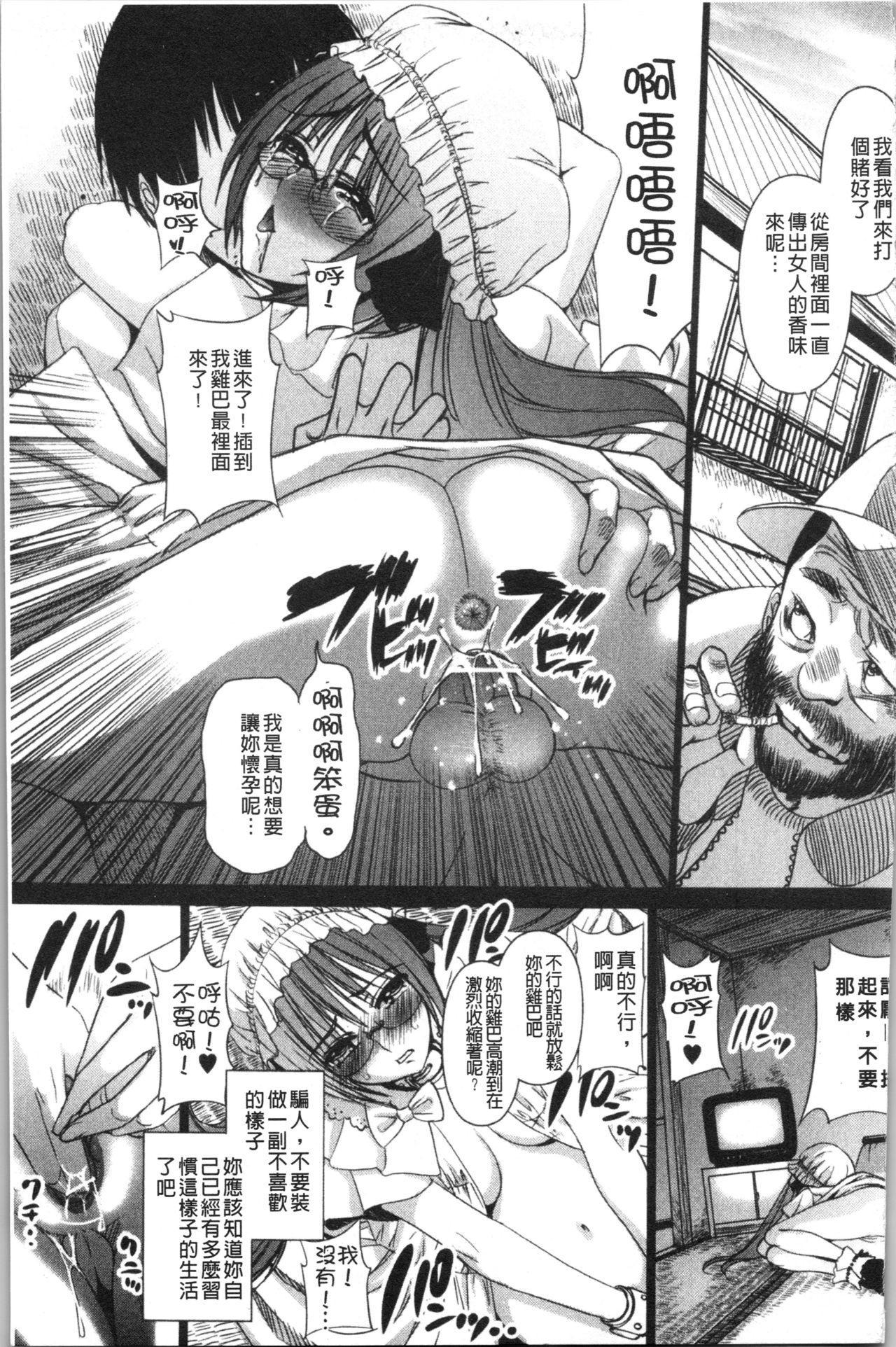 Naburare! Amajiri Musume   凌辱她!甘尻娘 85