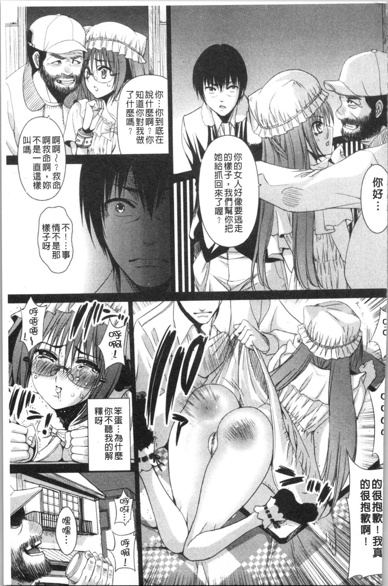 Naburare! Amajiri Musume   凌辱她!甘尻娘 91