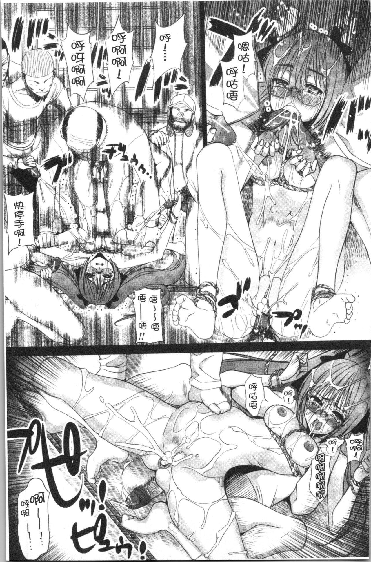 Naburare! Amajiri Musume   凌辱她!甘尻娘 95