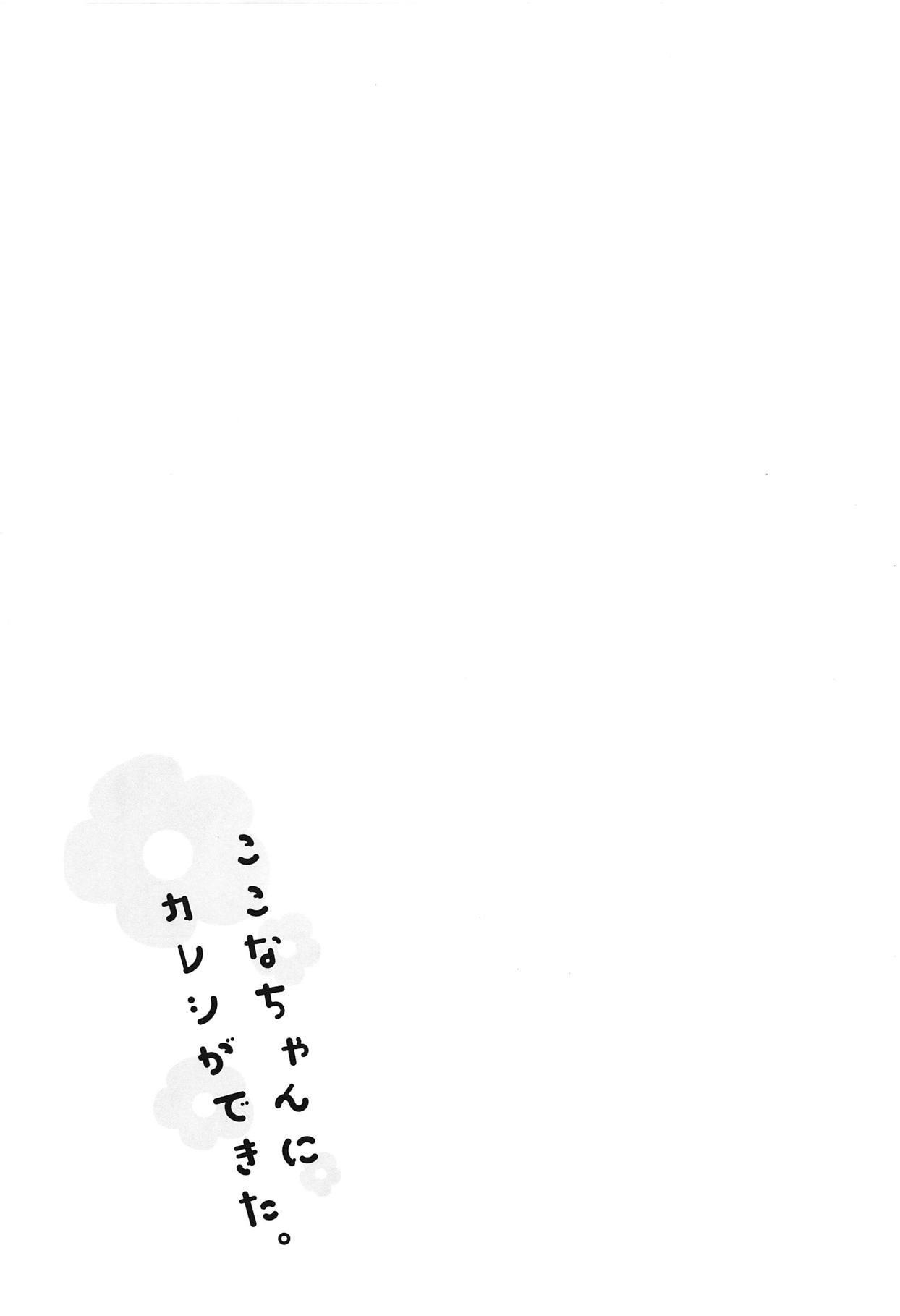 Kokona-chan ni Kareshi ga Dekita. 23