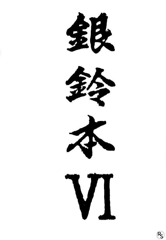 Ginrei Hon VI 1