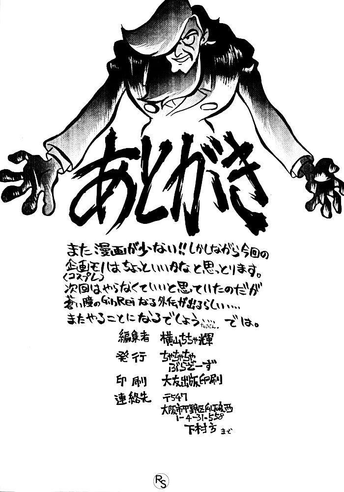 Ginrei Hon VI 35