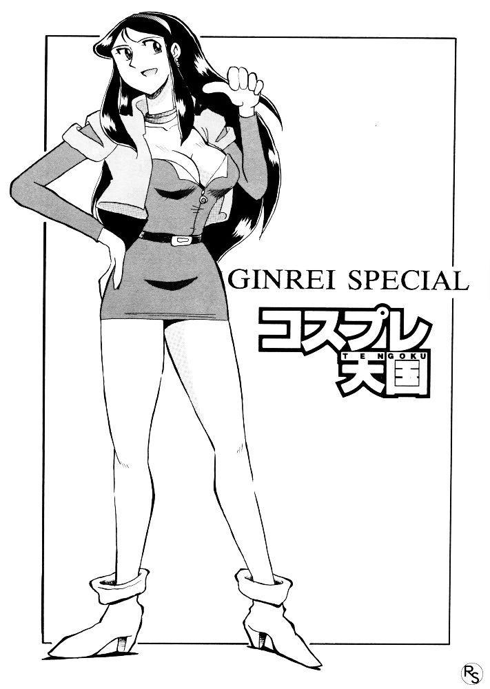 Ginrei Hon VI 3