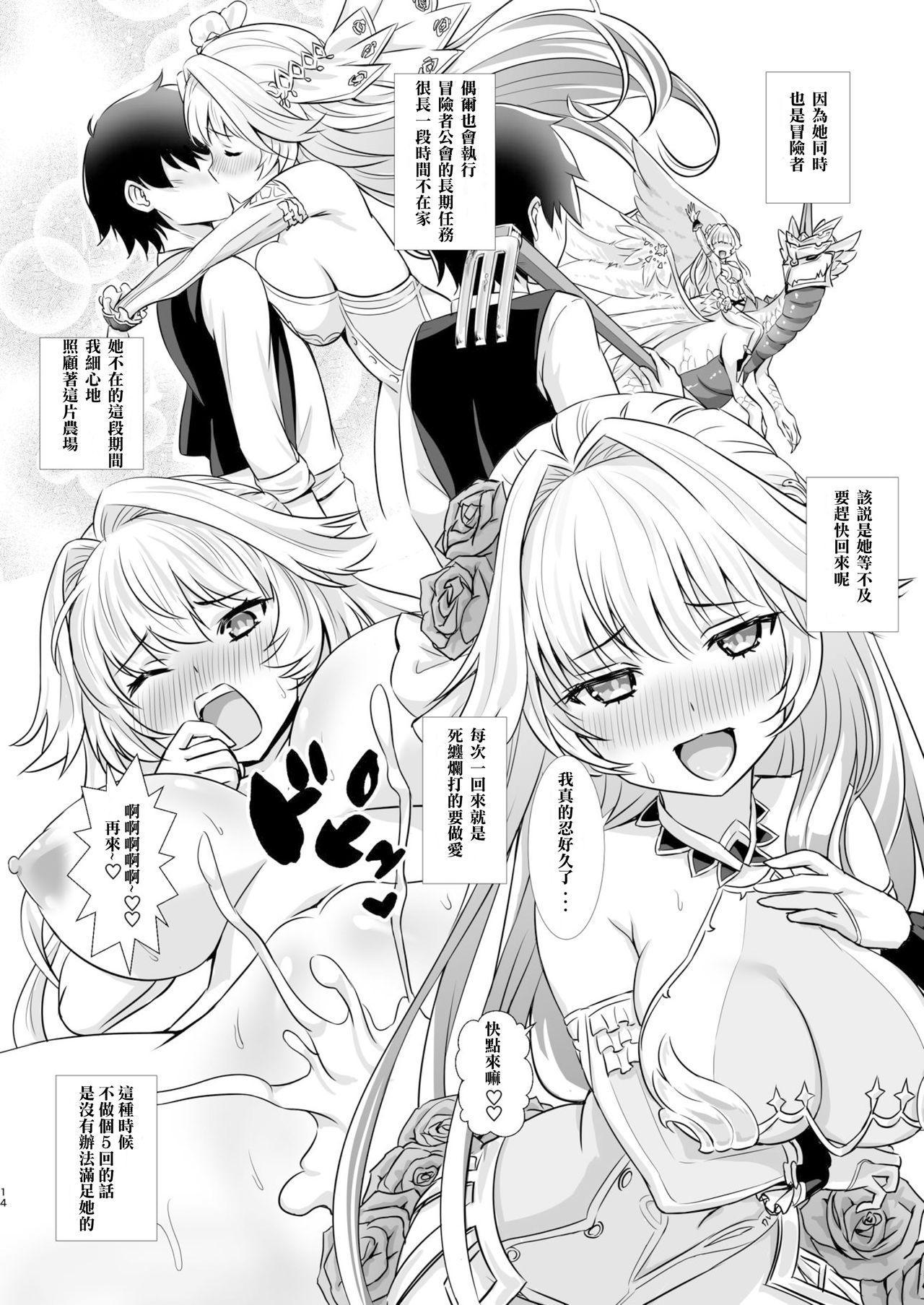 Shiera to Isekai Nougyou Seikatsu 12