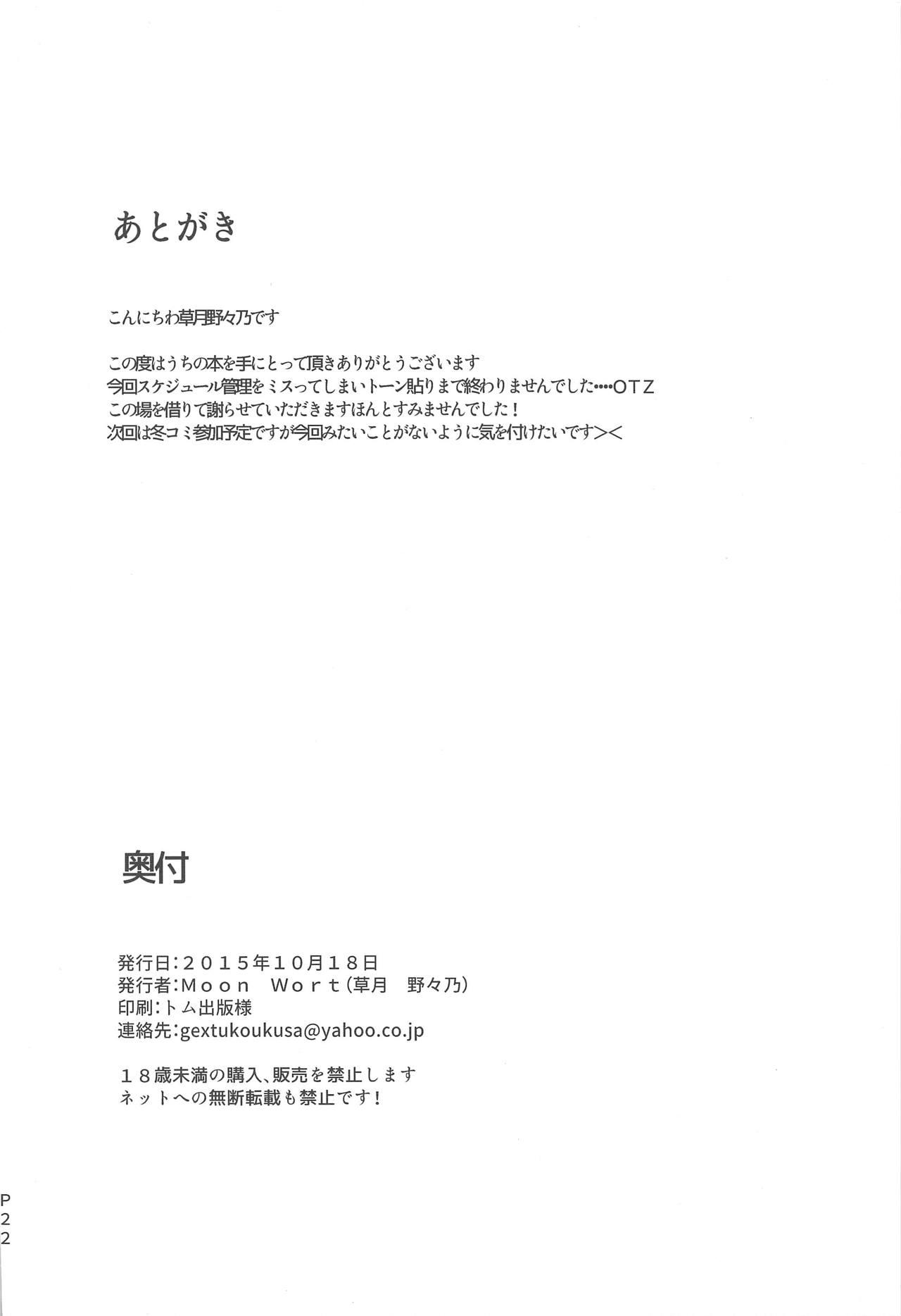 Koishi-chan ga Muboubi Sugite Gaman Dekinakatta 18