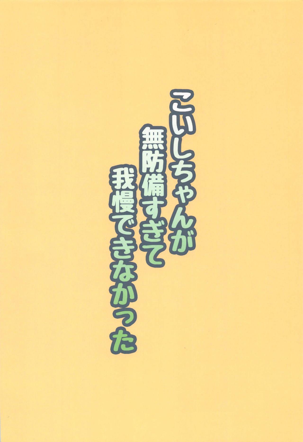 Koishi-chan ga Muboubi Sugite Gaman Dekinakatta 19