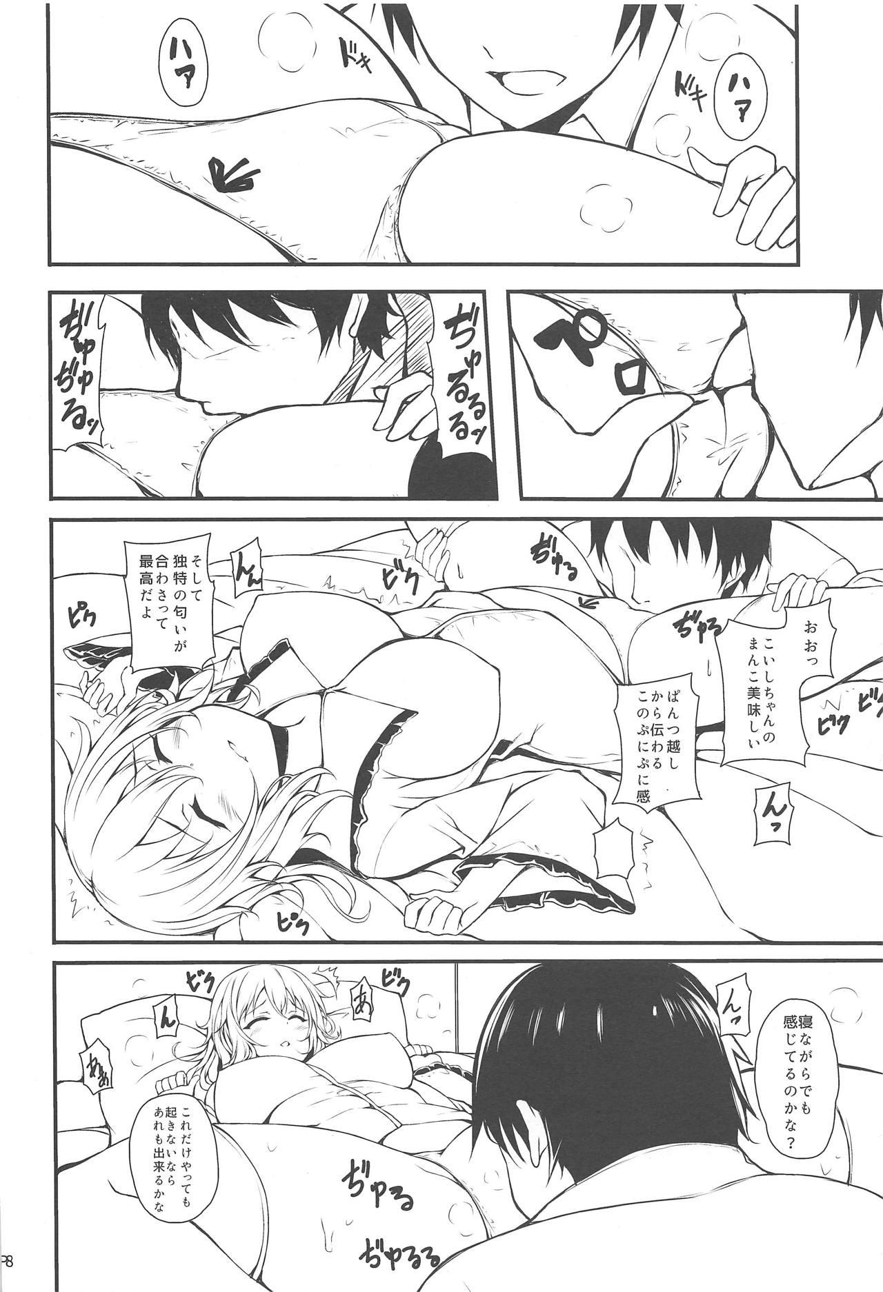 Koishi-chan ga Muboubi Sugite Gaman Dekinakatta 5