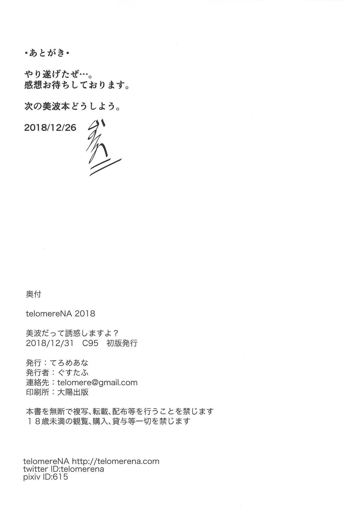 Minami datte Yuuwaku Shimasu yo? 68