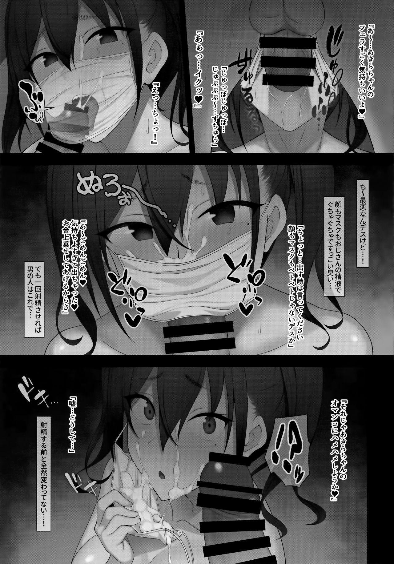 Sunazuka Akira ga Zetsurin Oji-san to Enkou Ecchi Suru Hon 11