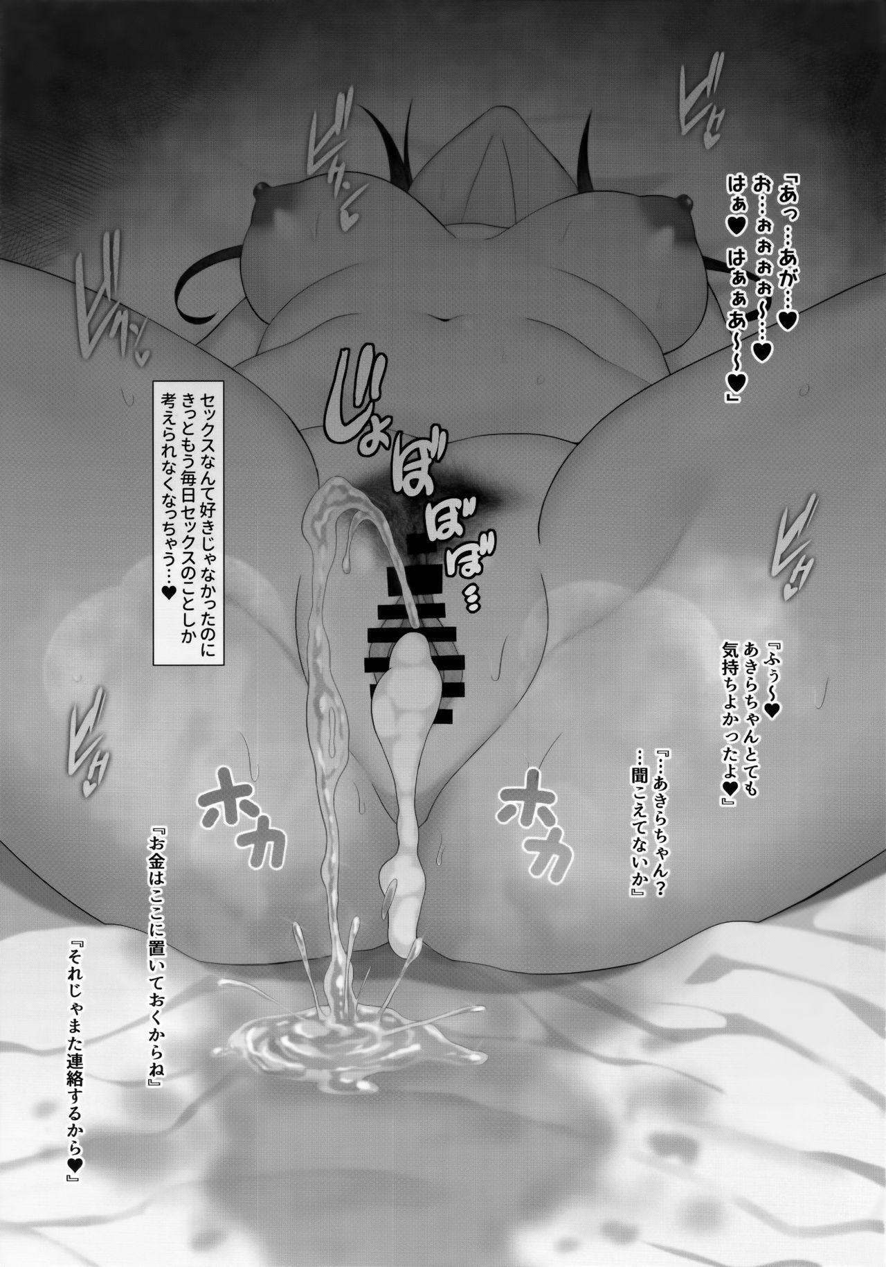 Sunazuka Akira ga Zetsurin Oji-san to Enkou Ecchi Suru Hon 23