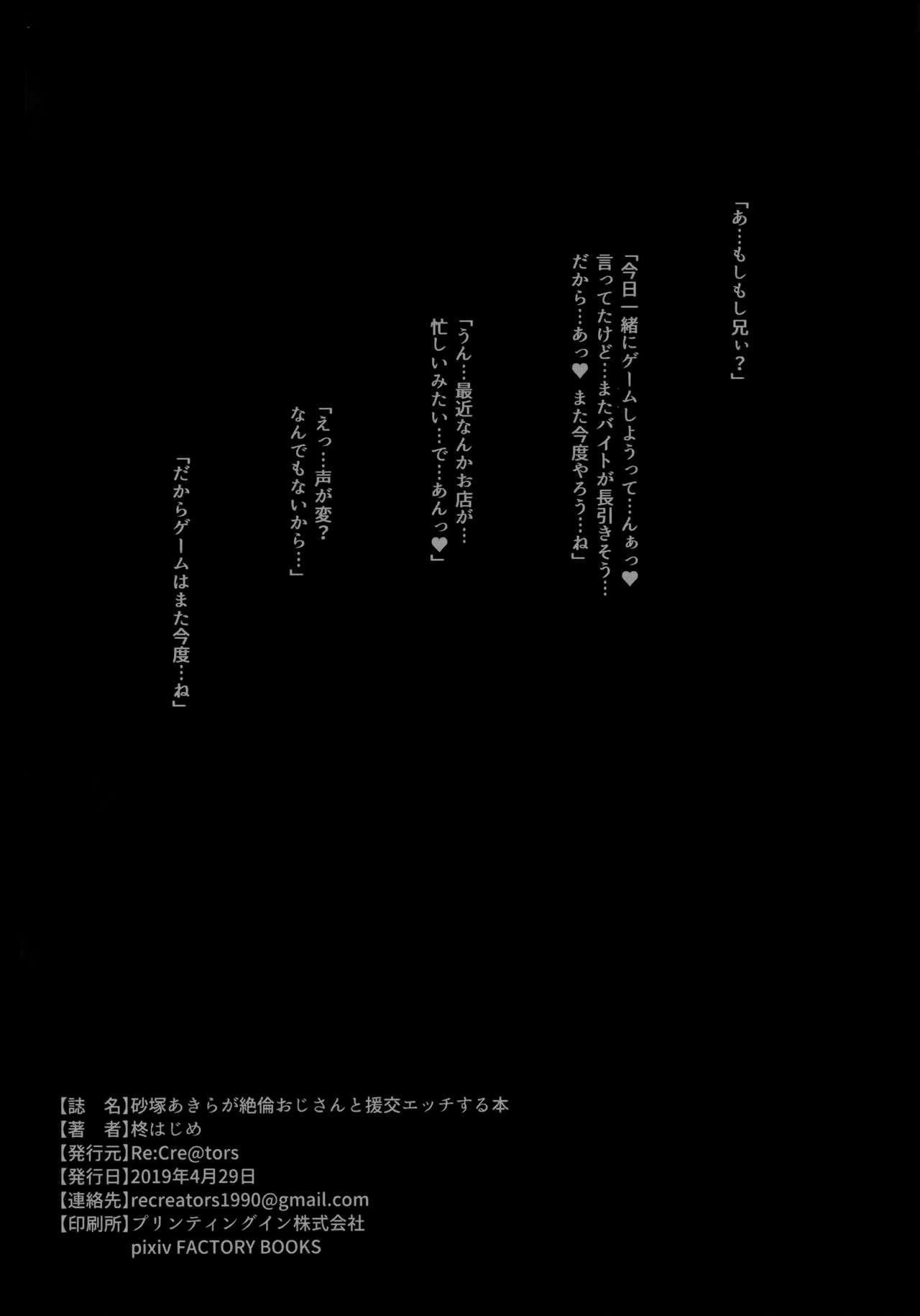Sunazuka Akira ga Zetsurin Oji-san to Enkou Ecchi Suru Hon 24