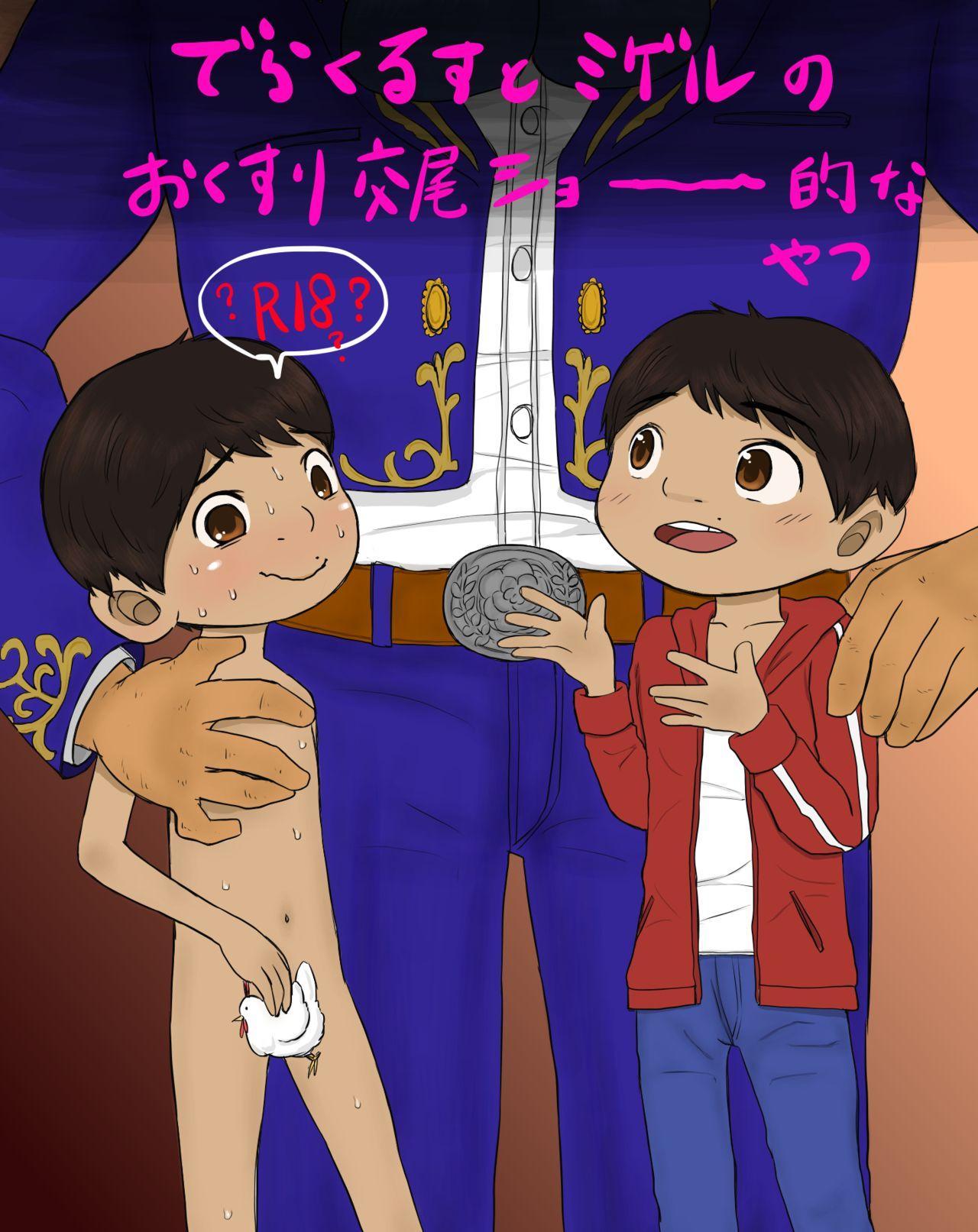 大沼信一 - Unknow Coco doujin 6 0