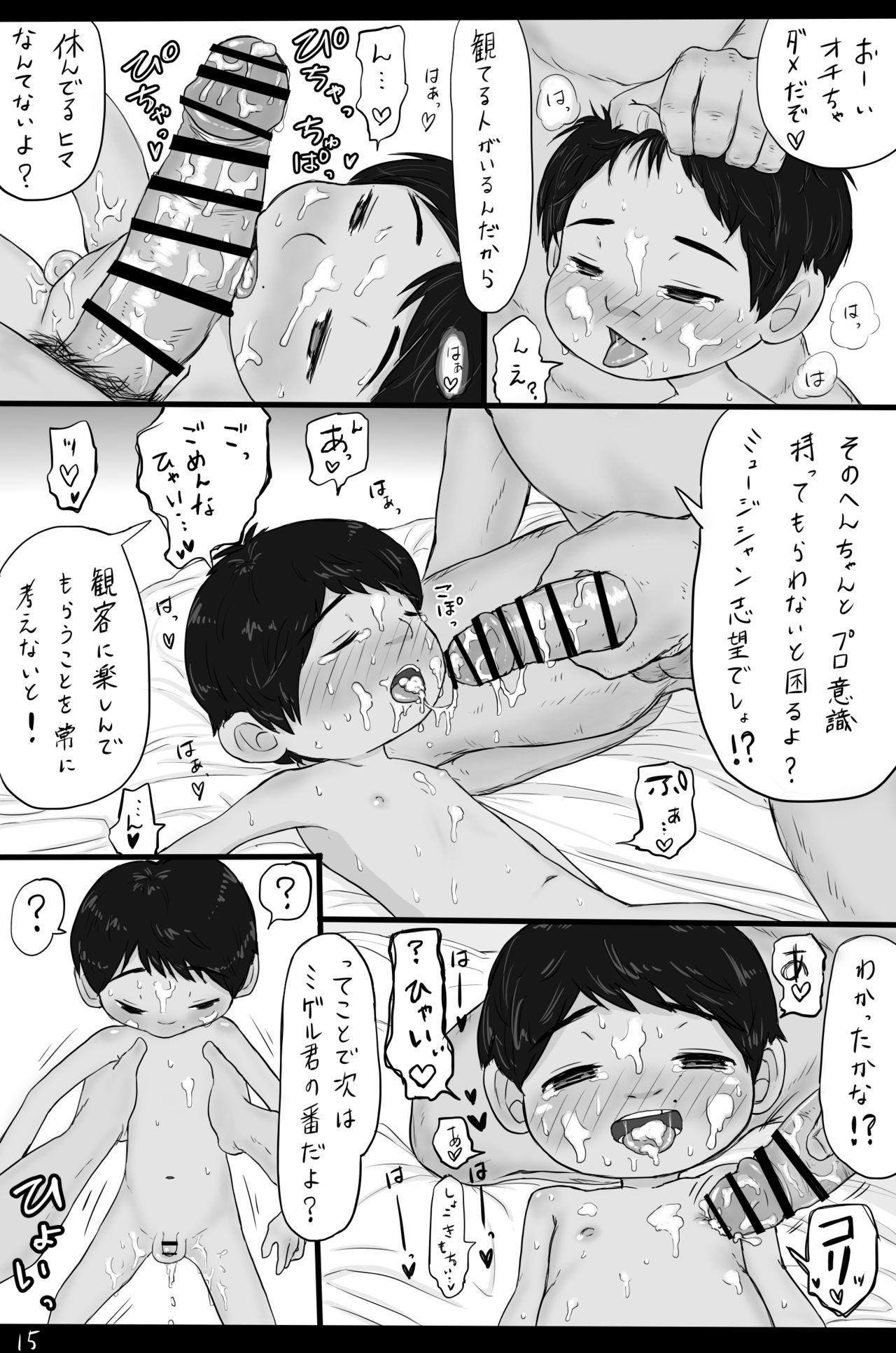 大沼信一 - Unknow Coco doujin 6 15