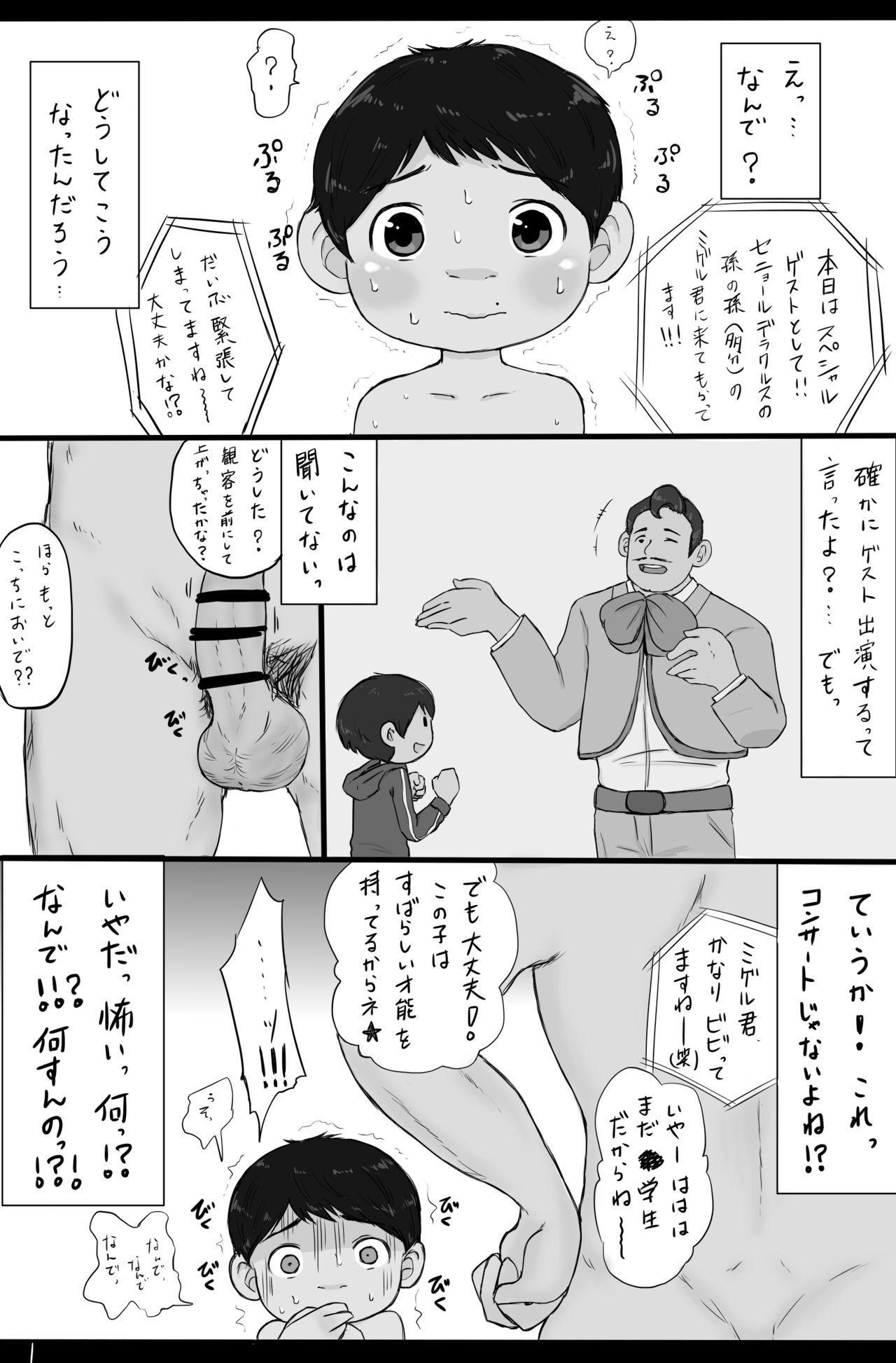 大沼信一 - Unknow Coco doujin 6 1