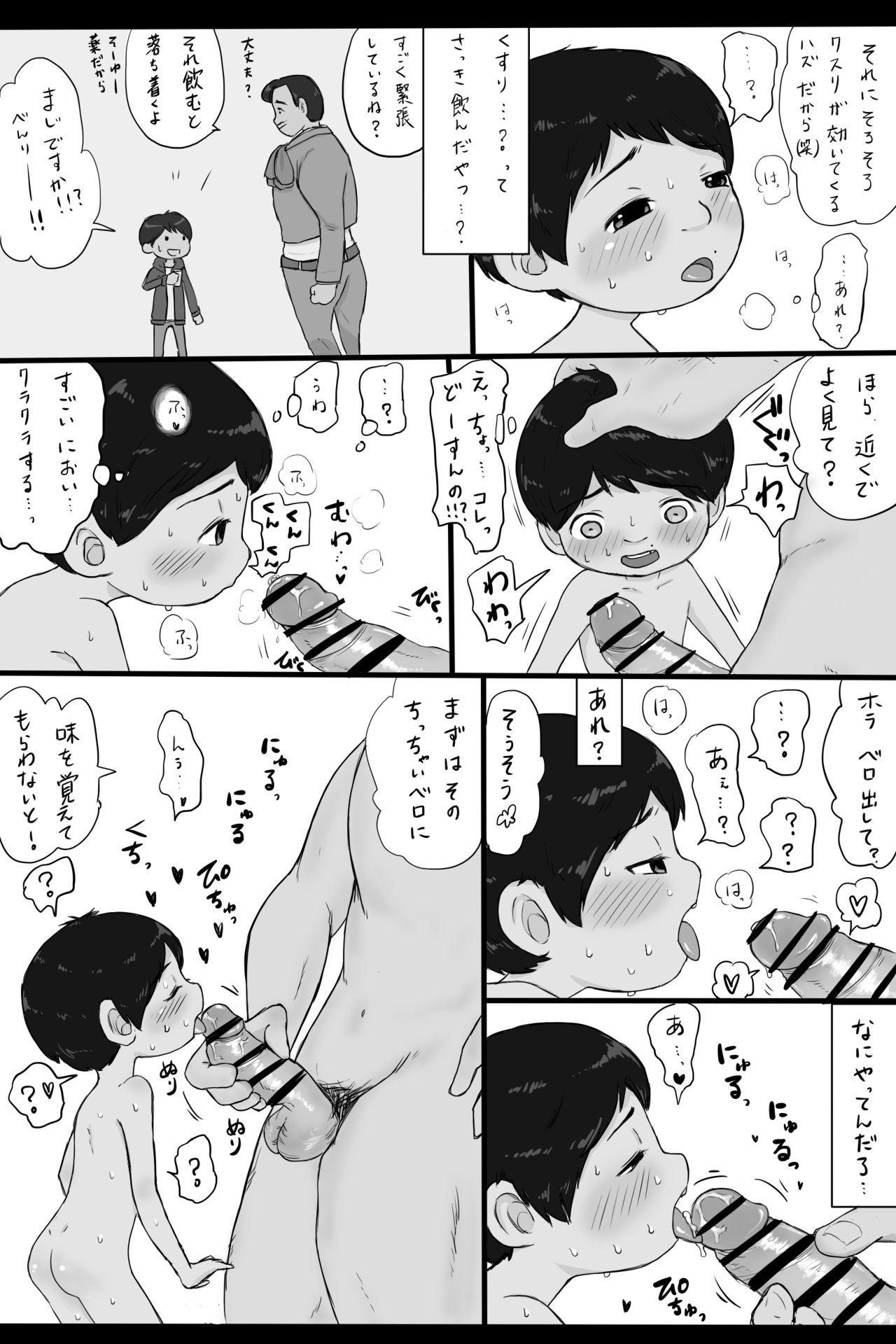 大沼信一 - Unknow Coco doujin 6 2