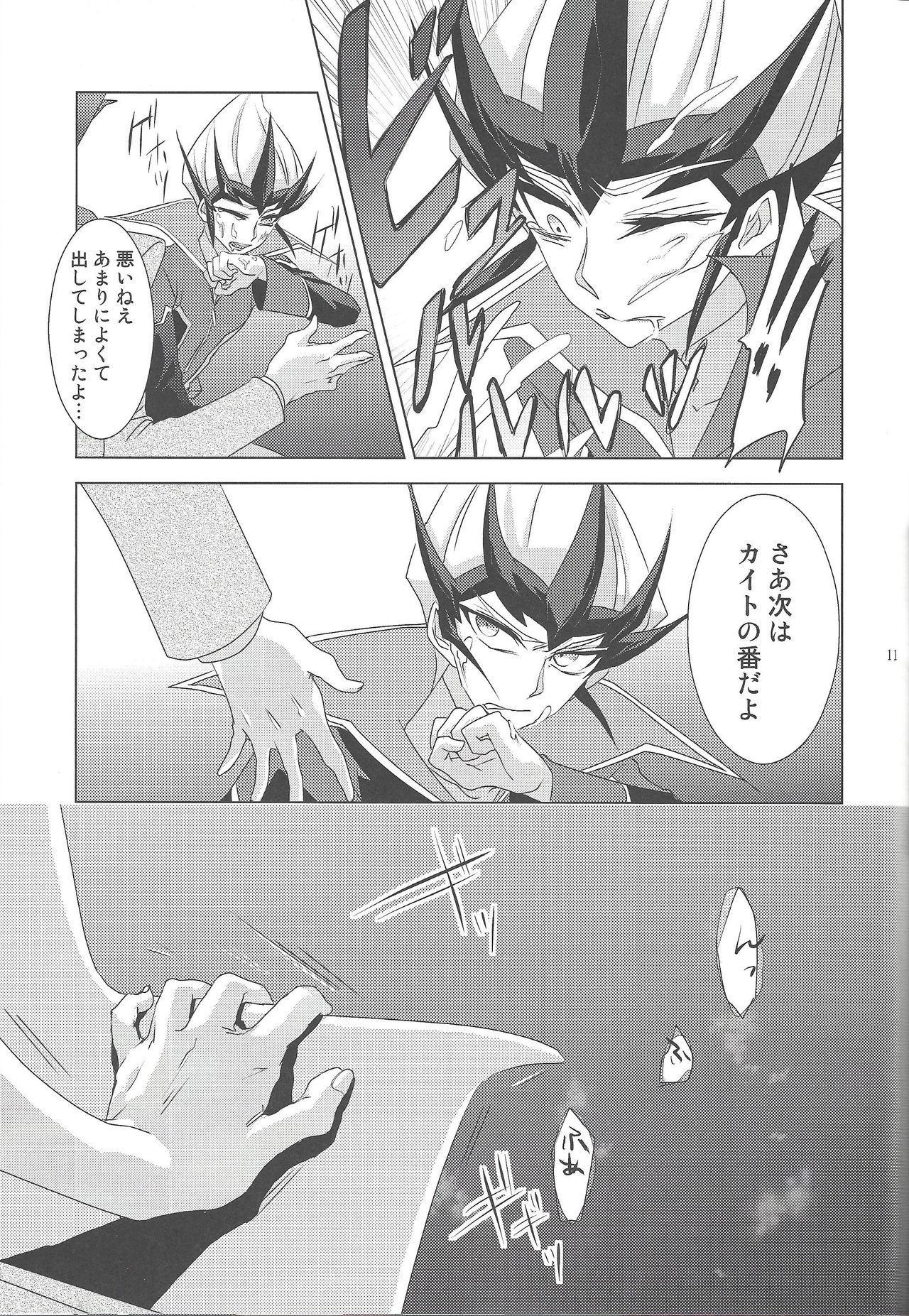 Hito no Kakera 9