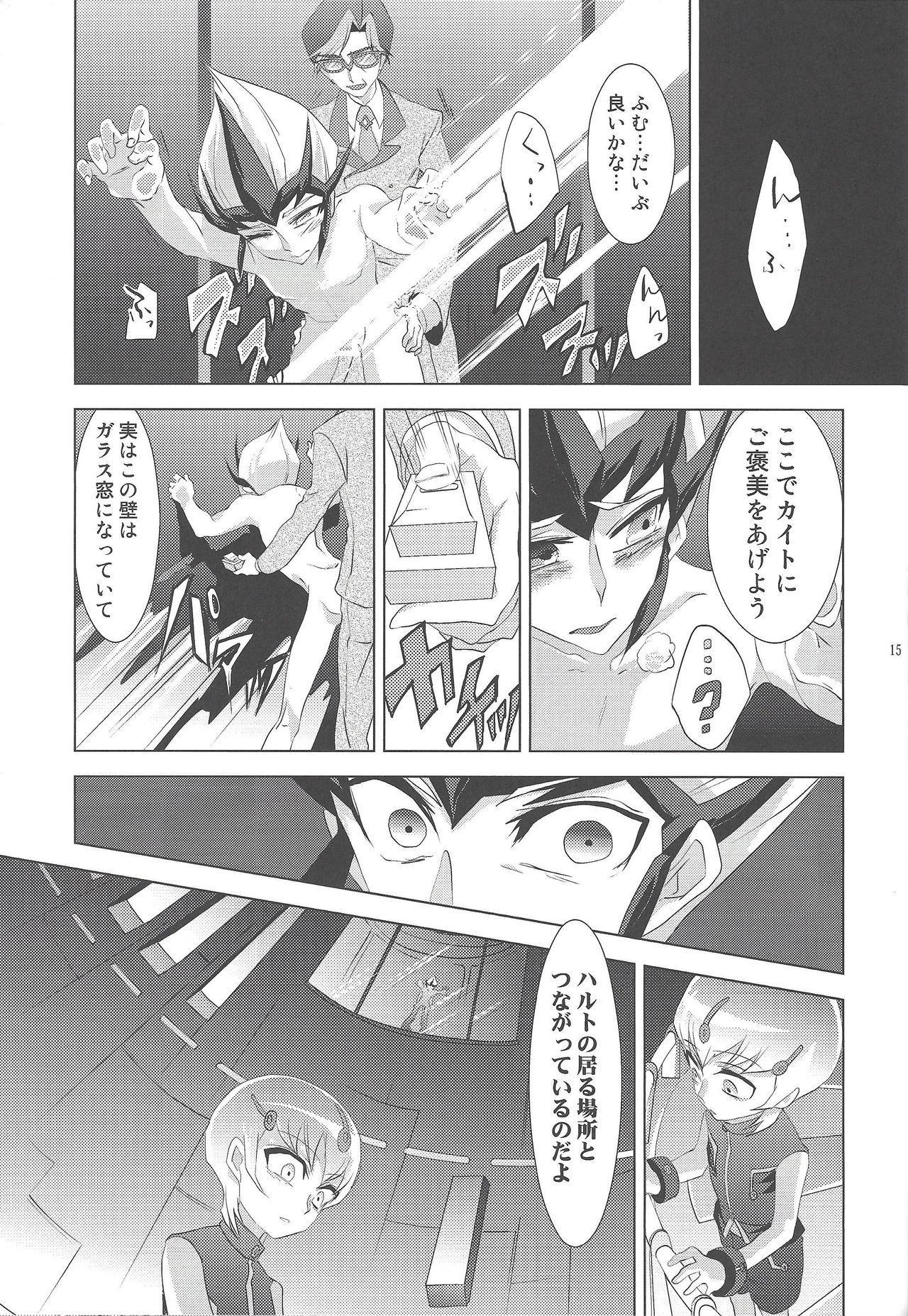 Hito no Kakera 13