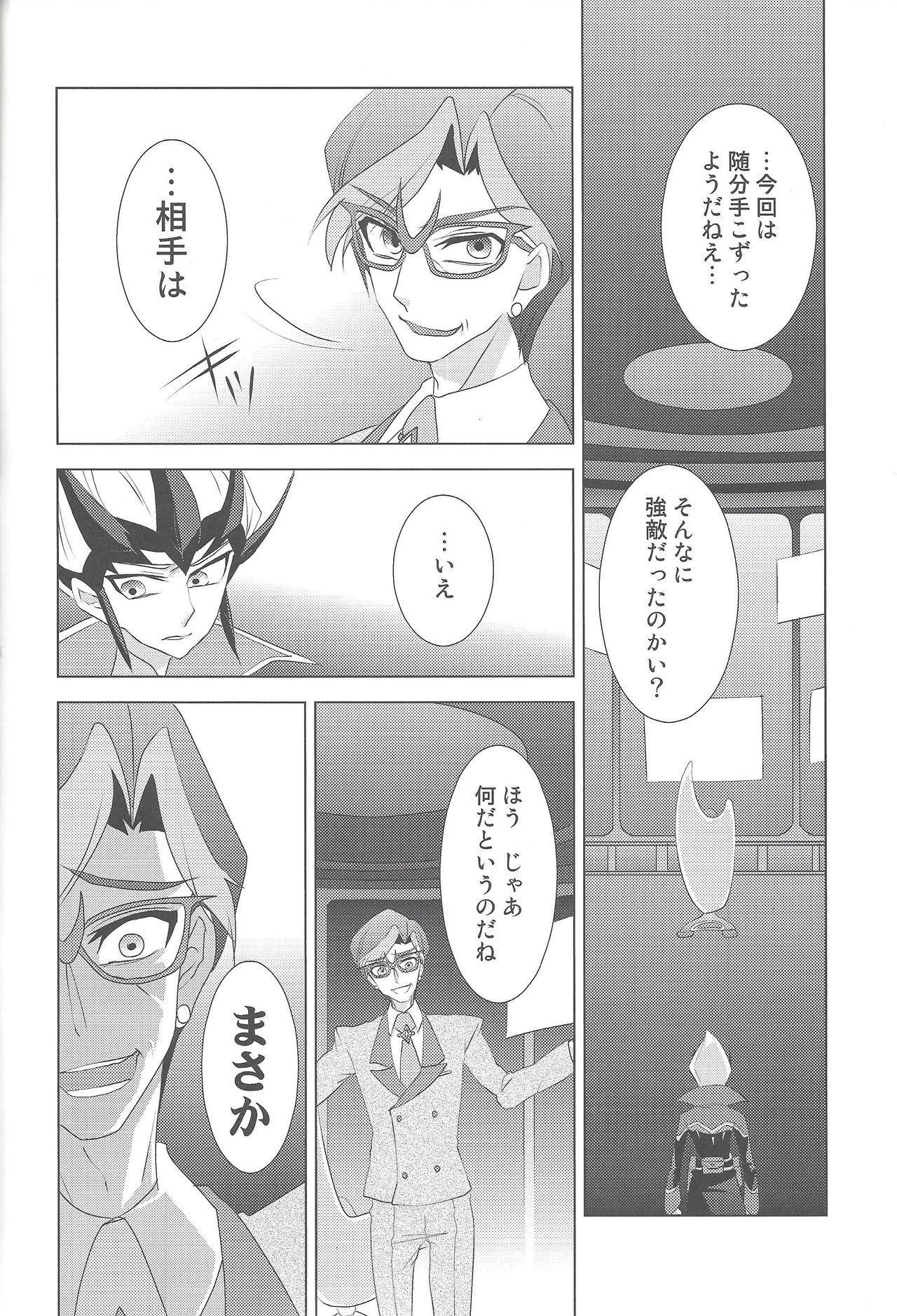 Hito no Kakera 4