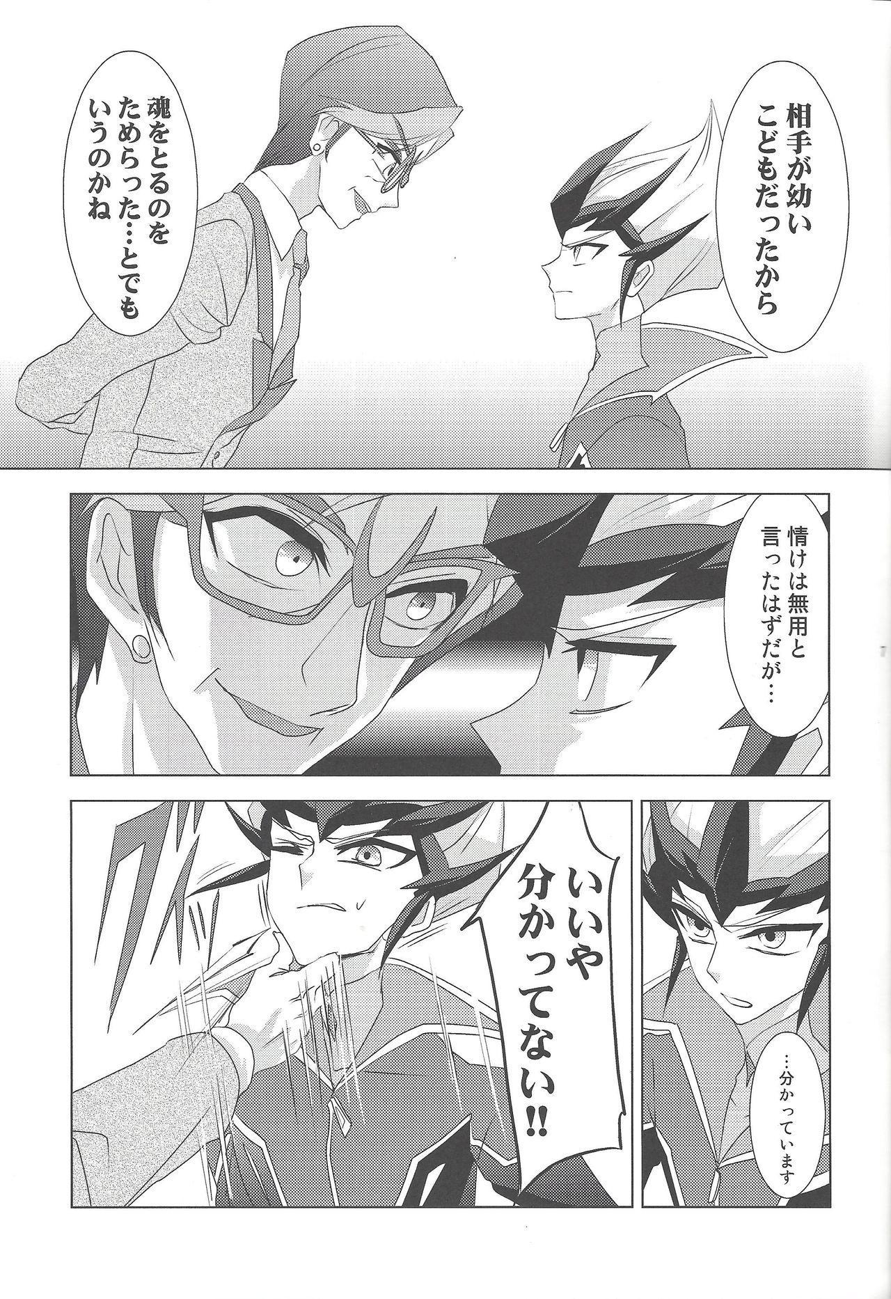 Hito no Kakera 5