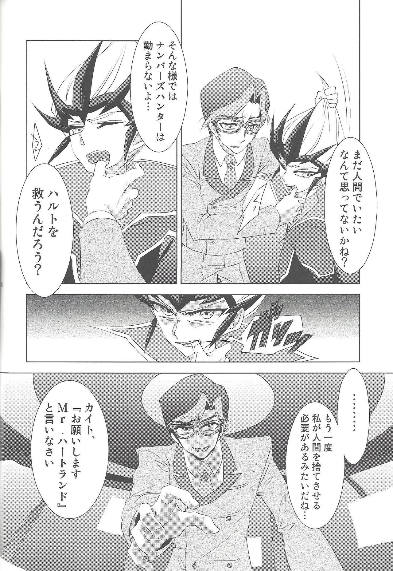Hito no Kakera 6