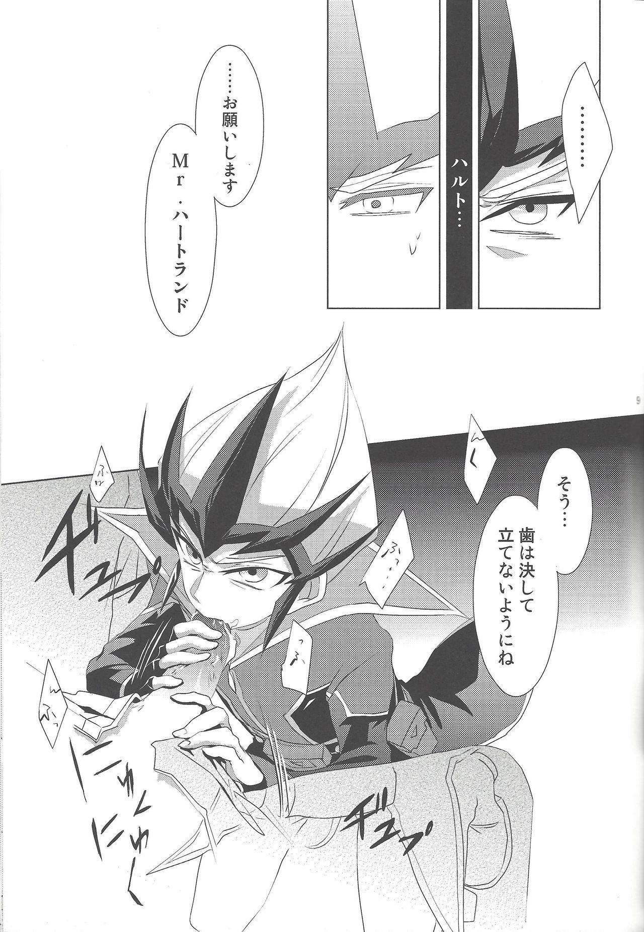 Hito no Kakera 7