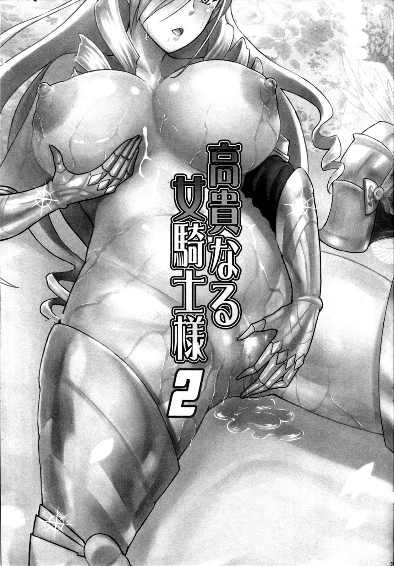 Kouki naru Onna Kishi-sama 2   High Class Female Knight 2 21
