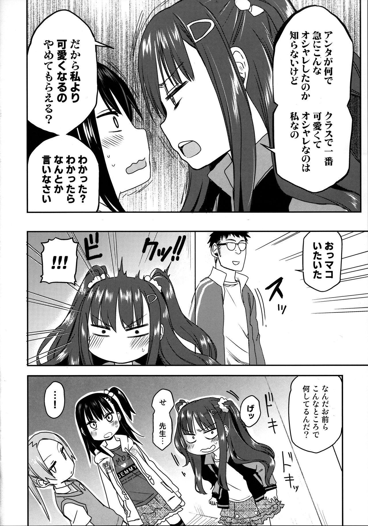Tonari no Mako-chan Season 2 Vol. 1 17