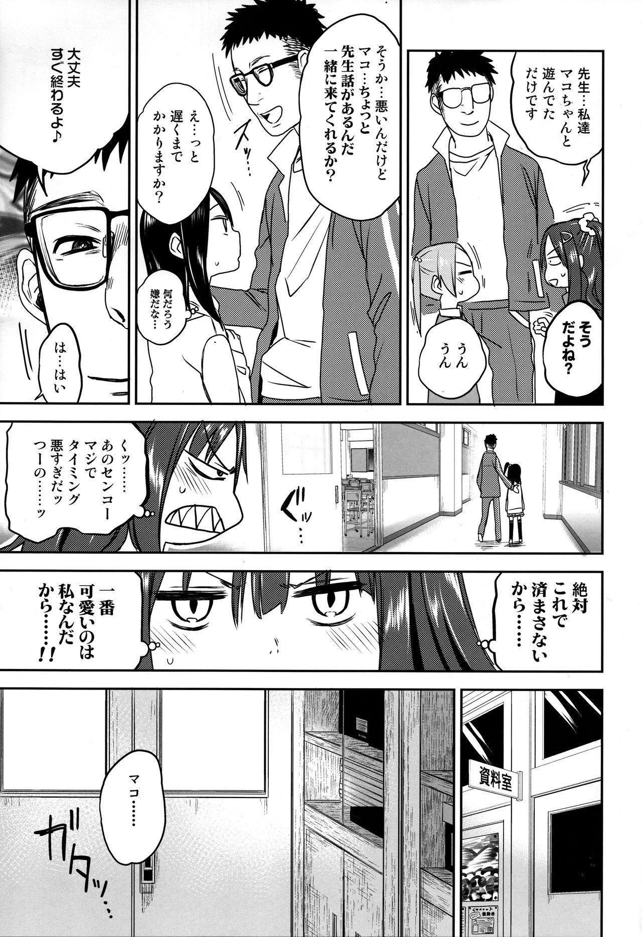 Tonari no Mako-chan Season 2 Vol. 1 18