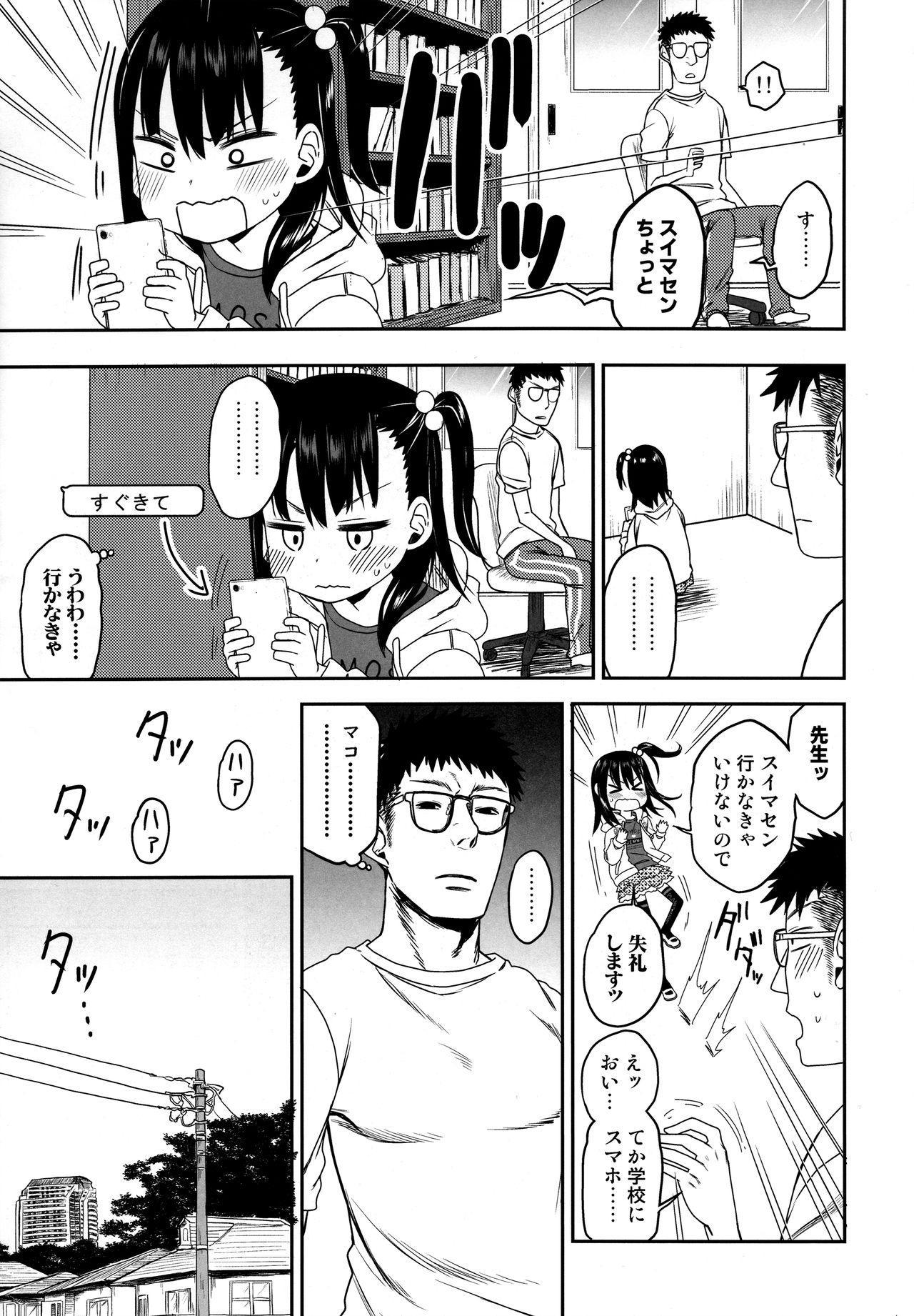 Tonari no Mako-chan Season 2 Vol. 1 20