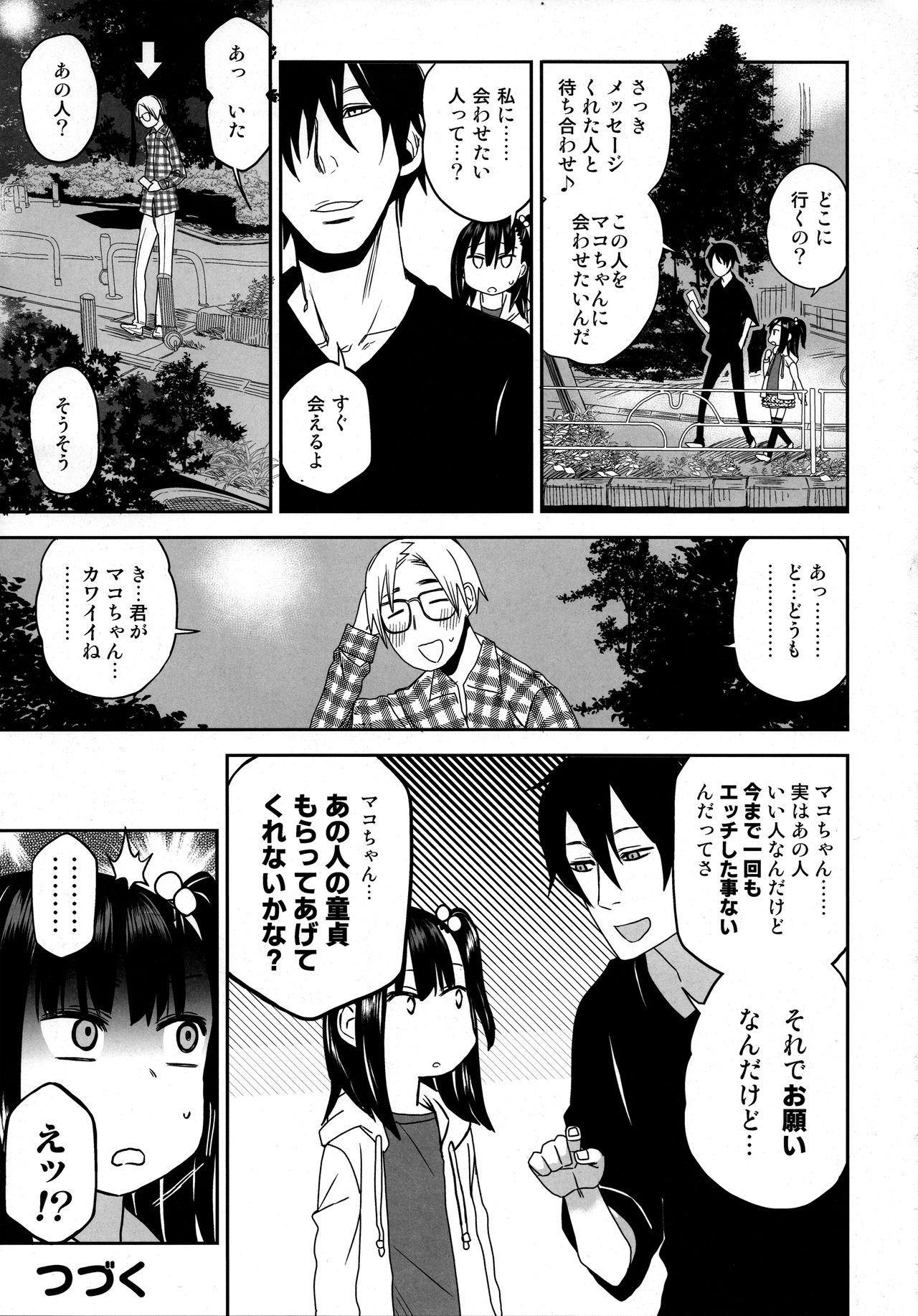Tonari no Mako-chan Season 2 Vol. 1 26