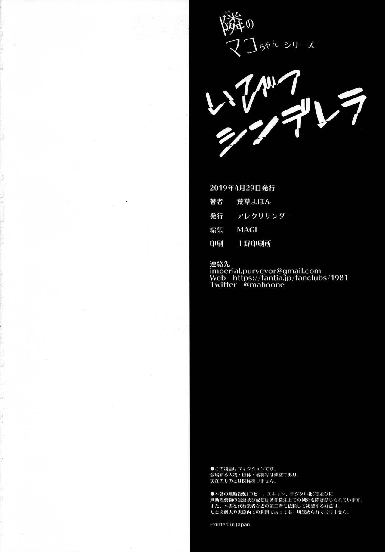 Tonari no Mako-chan Season 2 Vol. 1 29