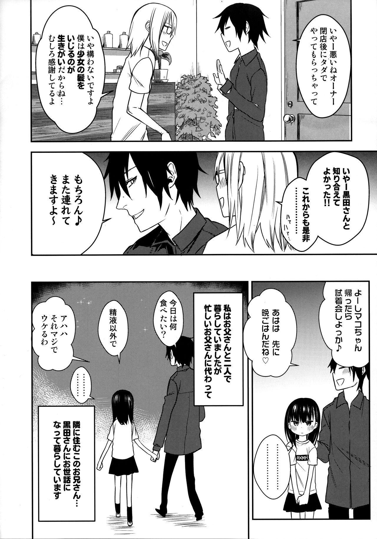 Tonari no Mako-chan Season 2 Vol. 1 5