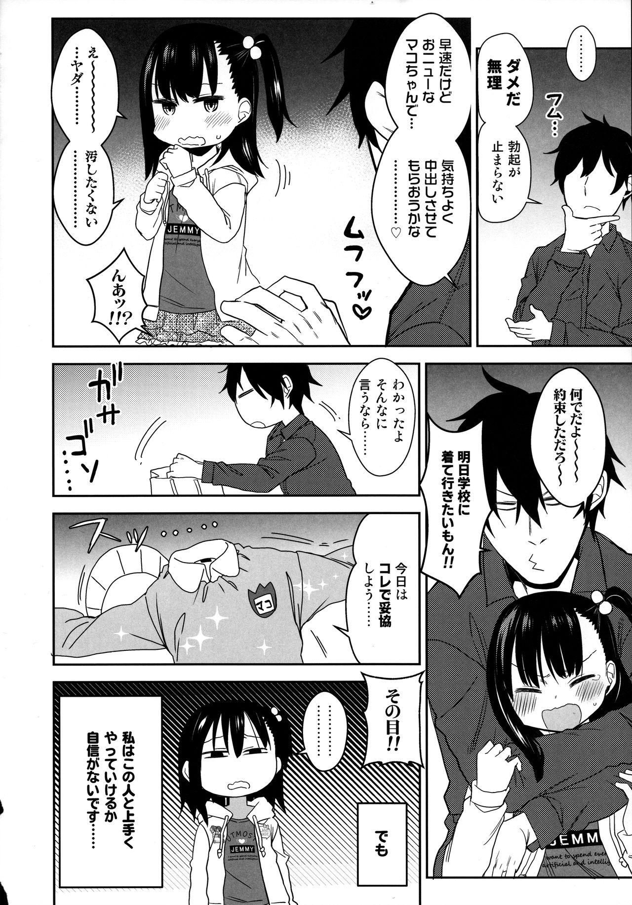 Tonari no Mako-chan Season 2 Vol. 1 7