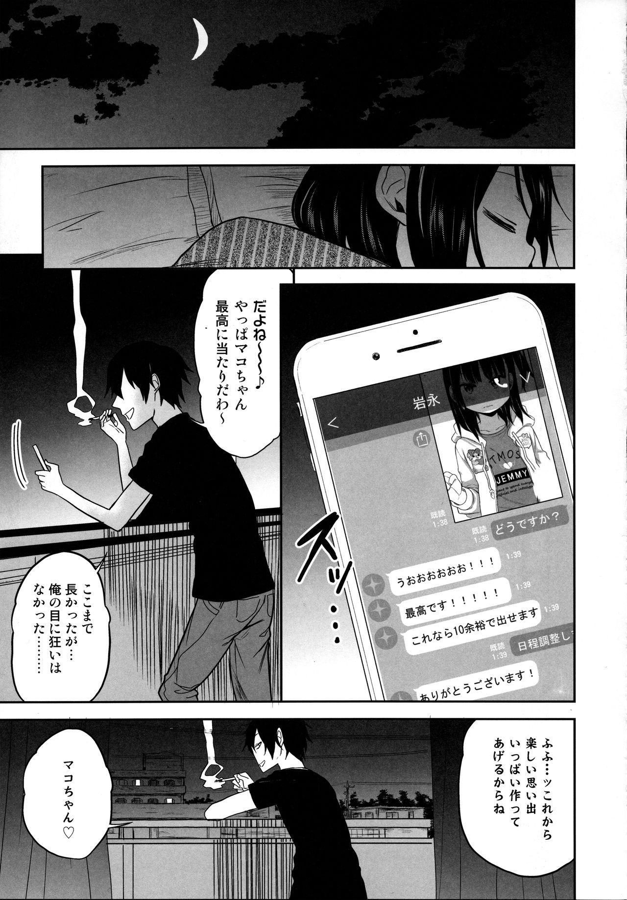 Tonari no Mako-chan Season 2 Vol. 1 8