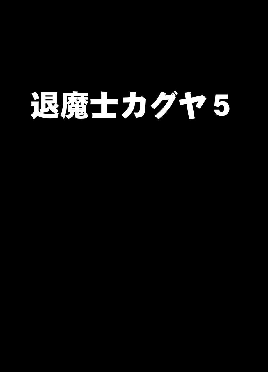 Shin Taimashii Kaguya 5 0