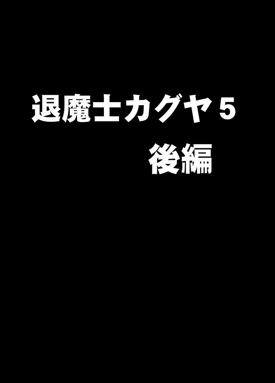 Shin Taimashii Kaguya 5 23