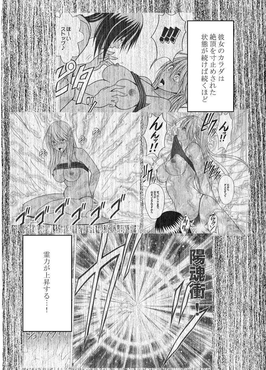Shin Taimashii Kaguya 5 51