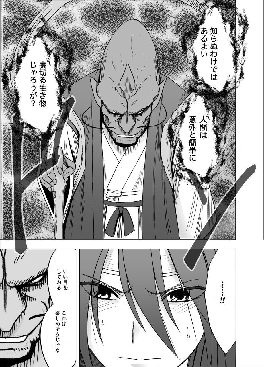 Shin Taimashii Kaguya 5 67