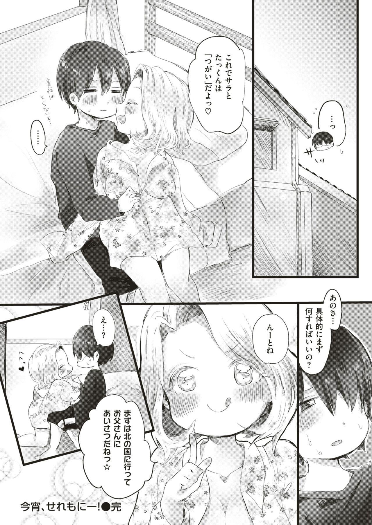 COMIC HAPPINING Vol. 4 102