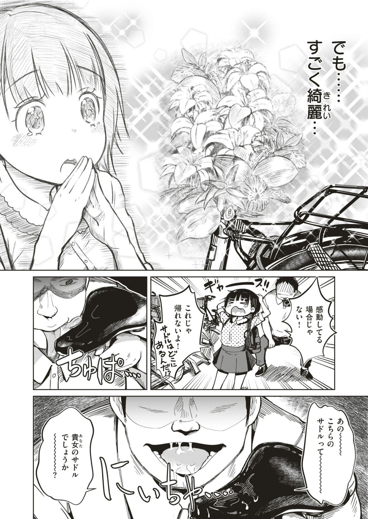 COMIC HAPPINING Vol. 4 104