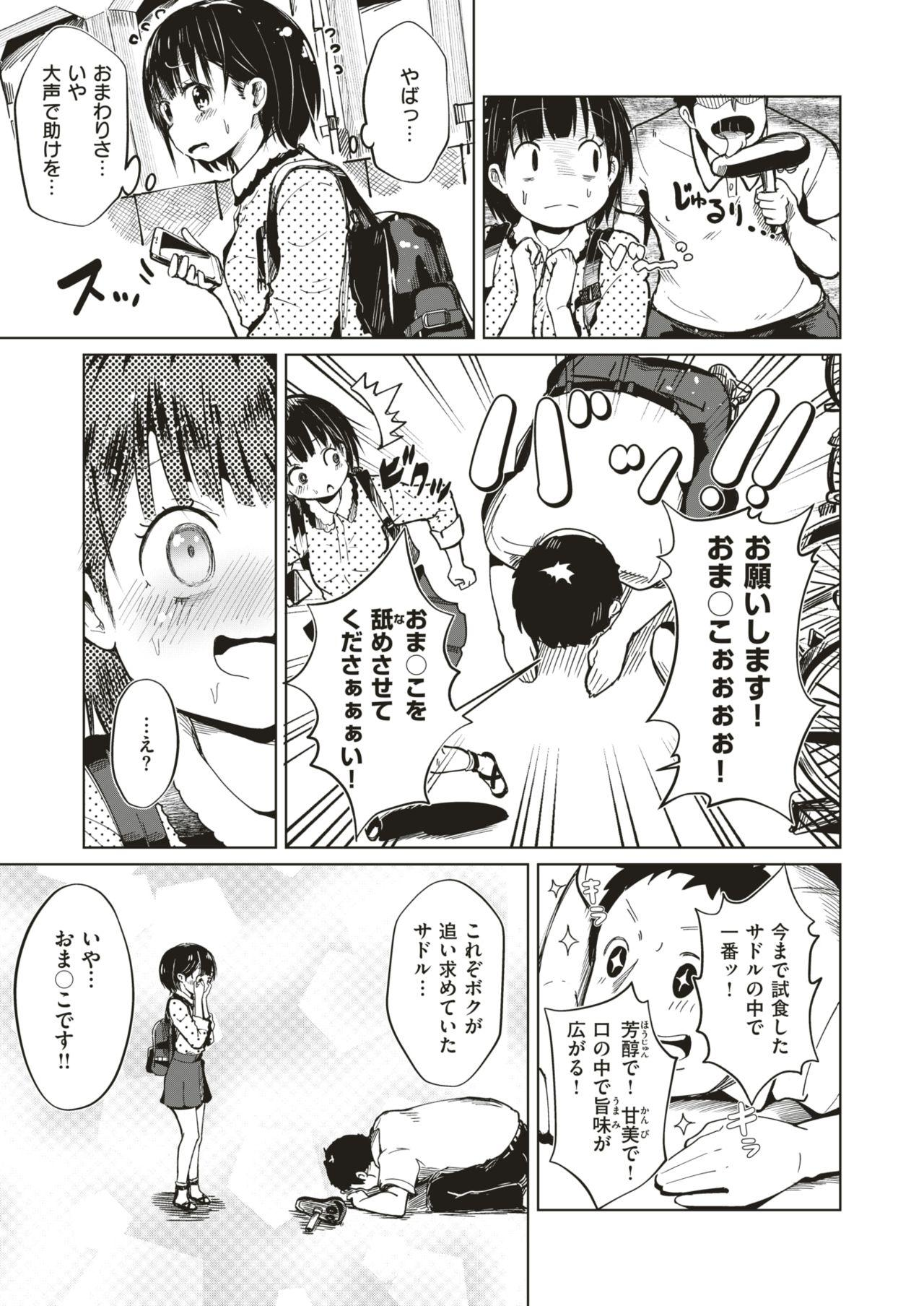 COMIC HAPPINING Vol. 4 105