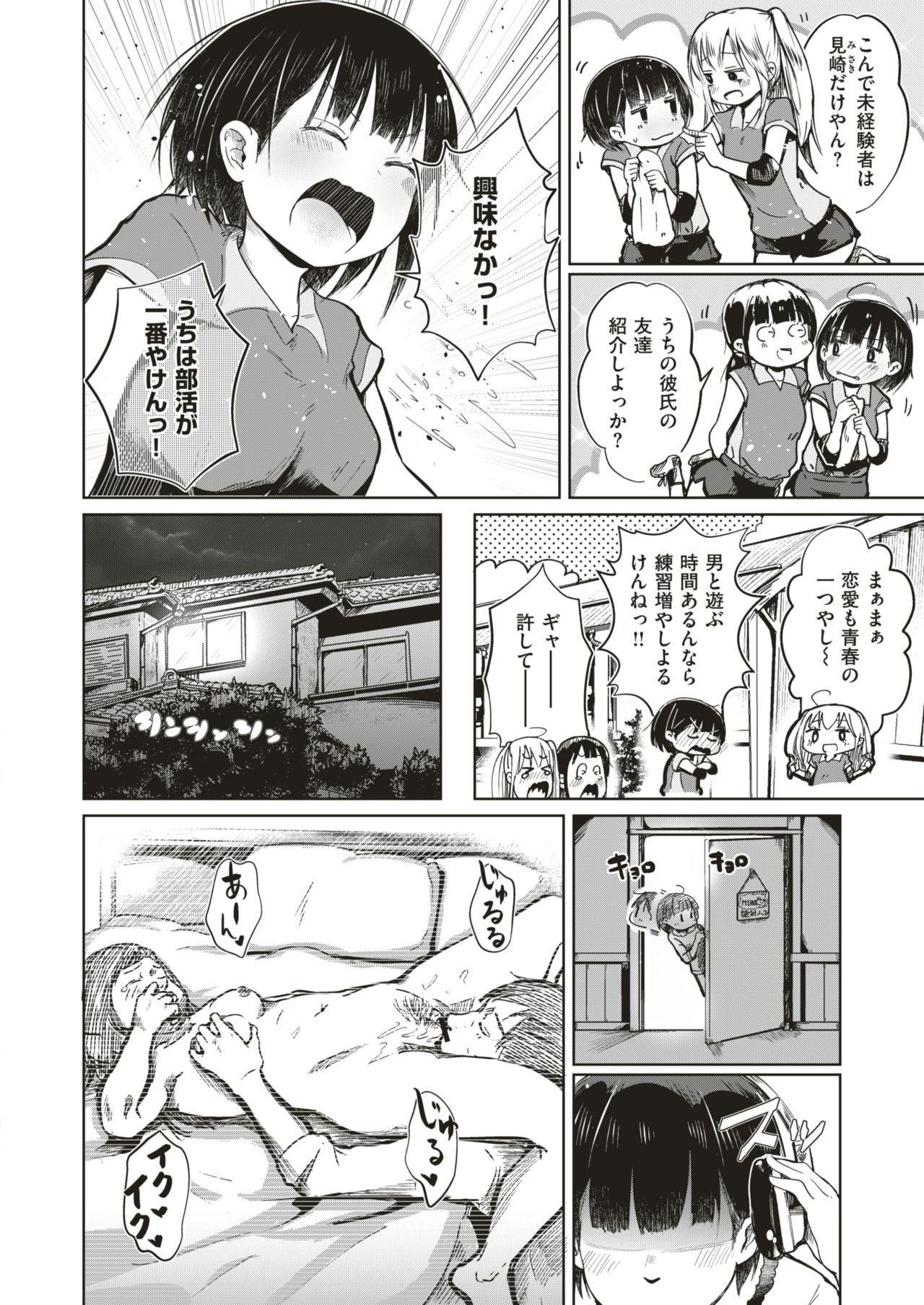 COMIC HAPPINING Vol. 4 108