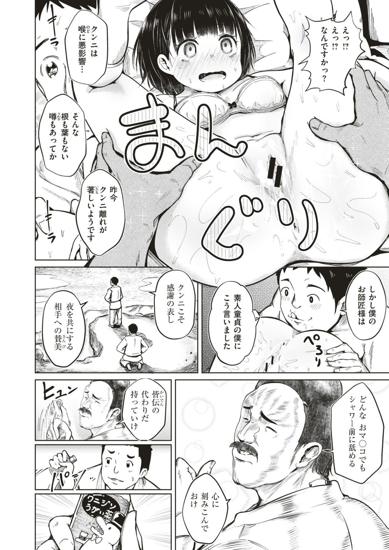 COMIC HAPPINING Vol. 4 116