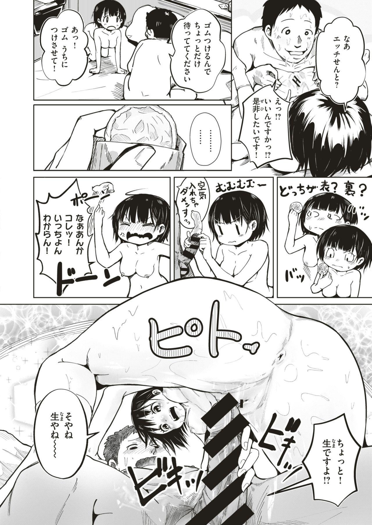 COMIC HAPPINING Vol. 4 118