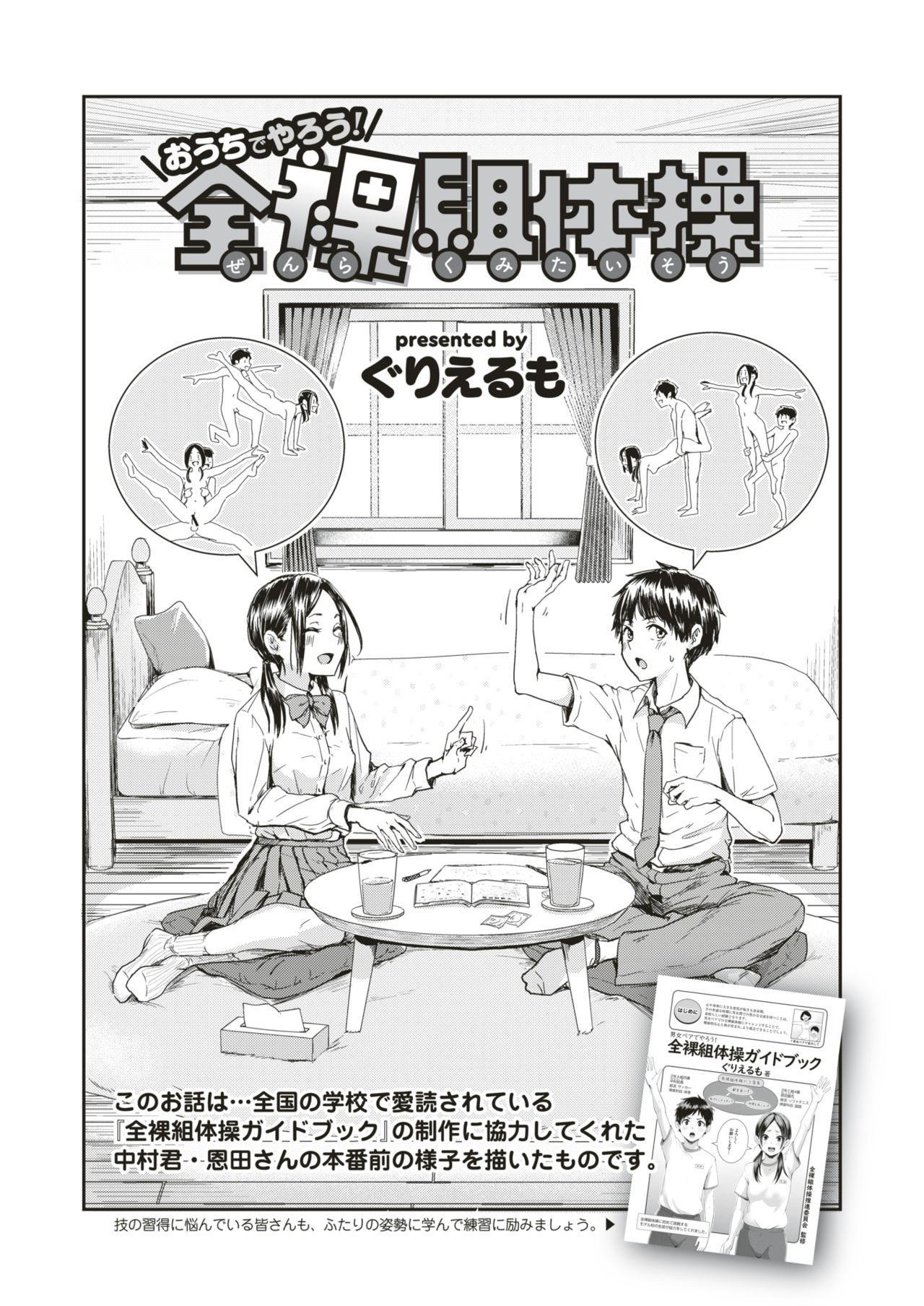 COMIC HAPPINING Vol. 4 11